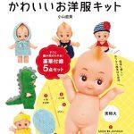 【新刊情報】かぎ針で編むキューピー人形のかわいいお洋服キット発売!
