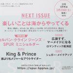 【次号予告】SPUR(シュプール)2019年5月号《特別付録》カルバン・クライン ジーンズ×SPUR ミニショルダー