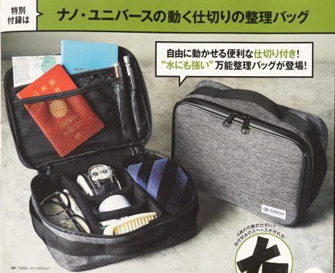 【次号予告】MonoMax(モノマックス)2019年5月号《特別付録》ナノ・ユニバース 動く仕切りの整理バッグ