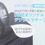【次号予告】DIME(ダイム)2019年6月号《特別付録》DIMEオリジナルデジタルラゲージスケール