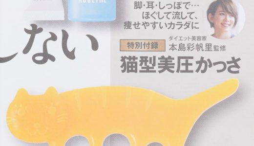 【次号予告】MAQUIA(マキア)2019年6月号《特別付録》アクセーヌモイストバランスローション・スーパーサンシールドブライトヴェール&猫型美圧かっさ&メルヴィータロルロゼブリリアントボディオイル