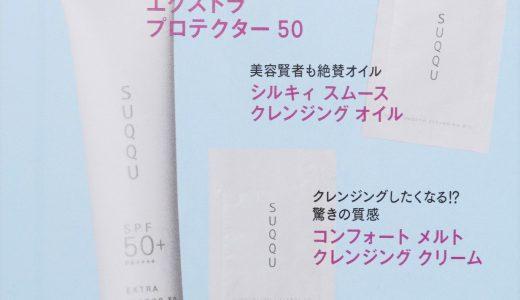 【次号予告】VOCE(ヴォーチェ)2019年6月号《特別付録》SUQQU(スック)スキンケア豪華4点セット