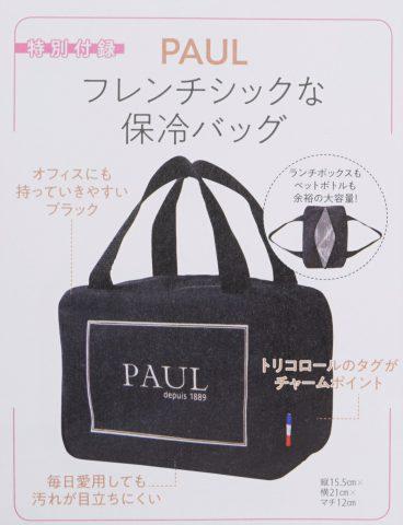 【次号予告】MORE(モア)2019年6月号《特別付録》PAUL(ポール)フレンチシックな保冷バッグ