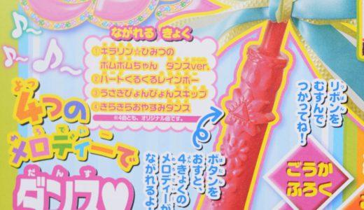 【次号予告】おともだち♡ピンク 2019年5月号増刊《ごうかふろく》4つのメロディーでダンス♡リボンバトン