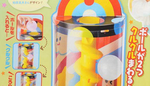【次号予告】ベビーブック 2019年6月号《おもちゃふろく》クルクルころりん♪ボールタワー
