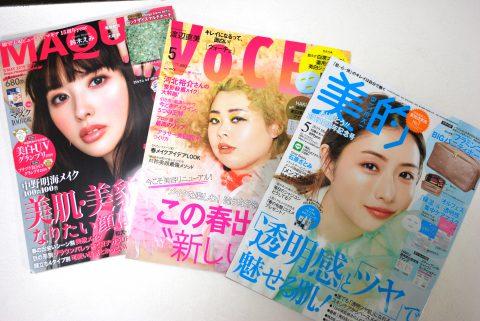 【美容系雑誌コスパランキング三国誌】2019年5月号の陣!