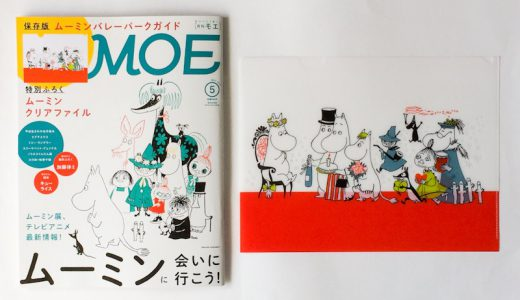 MOE(モエ)2019年5月号《特別付録》ムーミンクリアファイル【開封購入レビュー】