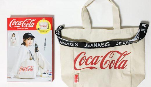 Coca-ColaショルダーバッグBOOK《付録》コカコーラ×ジーナシスショルダーバッグ【開封購入レビュー】