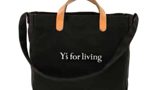 【新刊情報】Y's for living STYLE BOOK day-time + night-time (ワイズフォーリビングスタイルブック デイタイム ナイトタイム)発売!