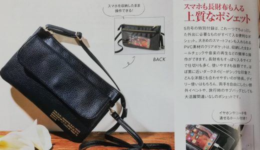 【次号予告】InRed(インレッド)5月号<付録>ズッカ特製 スマホも長財布も入る上質なポシェット