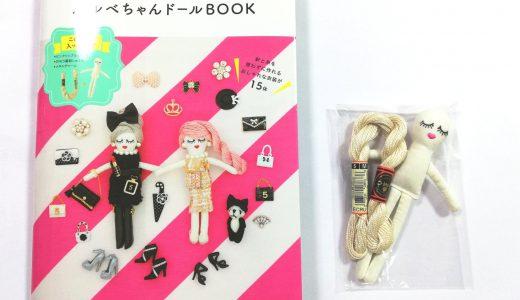 付録つき ルルベちゃんドールBOOK【購入開封レビュー】