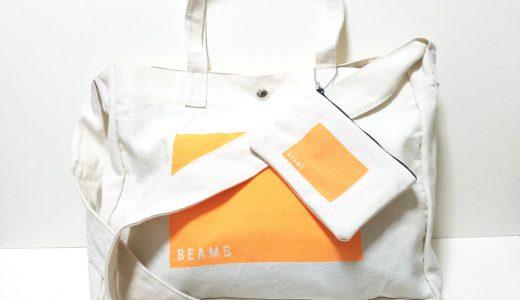 【発売前レビュー】smart(スマート)2019年5月号《特別付録》BEAMS(ビームス) ショルダーストラップ付きトートバッグ&ポーチ