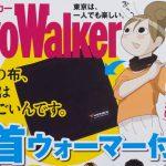 【次号予告】東京ウォーカー 2019年5月号《特別付録》VENEX(ベネクス)製疲れとり首ウォーマー
