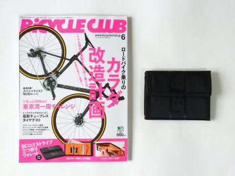 BiCYCLE CLUB (バイシクルクラブ)2019年6月号《特別付録》BCロゴストライプ 三つ折りウォレット【開封購入レビュー】