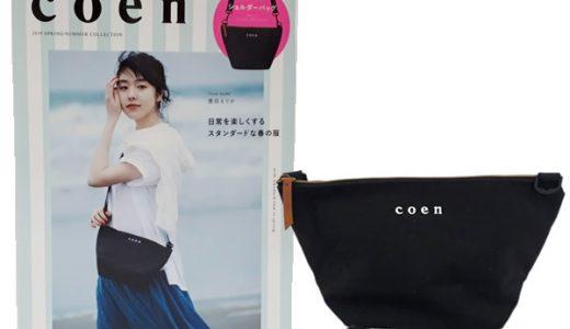 coen 2019 SPRING/SUMMER COLLECTION《付録》ミニショルダーバッグ【購入開封レビュー】