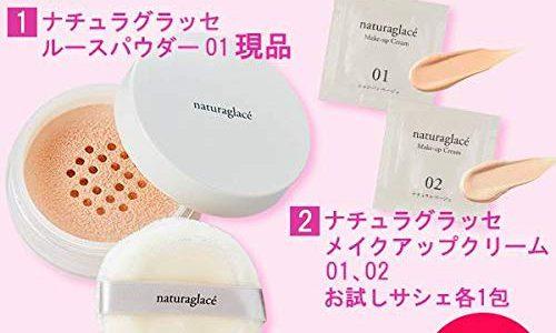 【新刊情報】VOCE(ヴォーチェ)2019年6月号特別版 ナチュラグラッセ スペシャルメイクボックス