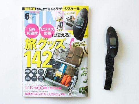 DIME(ダイム)2019年6月号《特別付録》40kgまで量れる デジタルラゲージスケール【開封購入レビュー】