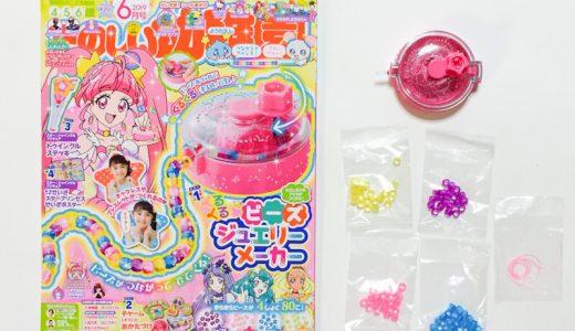 たのしい幼稚園 2019年6月号《ふろく》くるくるビーズジュエリーメーカー【開封購入レビュー】