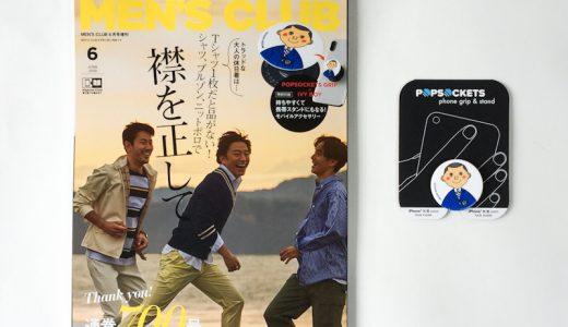 MEN'S CLUB (メンズクラブ) 2019年 06 月号増刊 ポップソケッツ付録つき特別版【開封購入レビュー】