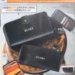 【次号予告】MonoMax(モノマックス)2019年6月号《特別付録》BEAMS(ビームス)の長財布&極薄財布