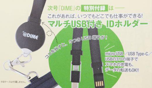 【次号予告】DIME(ダイム)2019年7月号《特別付録》マルチUSB付きIDホルダー