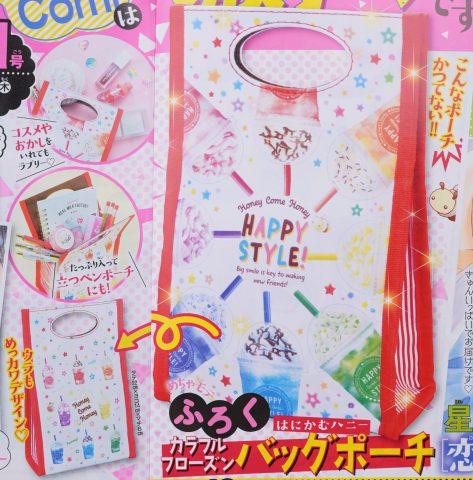 【次号予告】Sho-Comi(ショーコミ)2019年11号《特別付録》はにかむハニー カラフルフローズンバッグポーチ