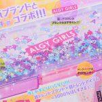 【次号予告】なかよし 2019年7月号《特別付録》ALGY(アルギー)×なかよし キララメ☆フレークボックス
