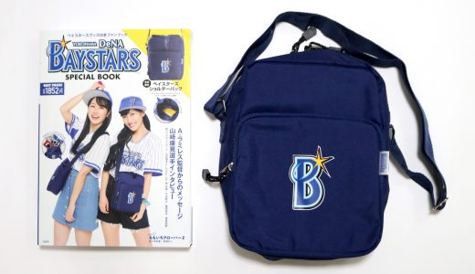 YOKOHAMA DeNA BAYSTARS SPECIAL BOOK(横浜DeNAベイスターズスペシャルブック)《付録》ベイスターズショルダーバッグ【購入開封レビュー】