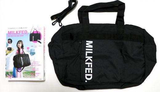MILKFED. BIG BOSTON BAG BOOK(ミルクフェド ビッグボストンバッグブック)【購入開封レビュー】
