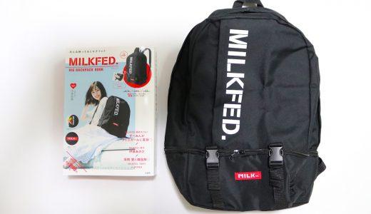 MILKFED. BIG BACKPACK BOOK(ミルクフェド ビッグバックパックブック)【購入開封レビュー】
