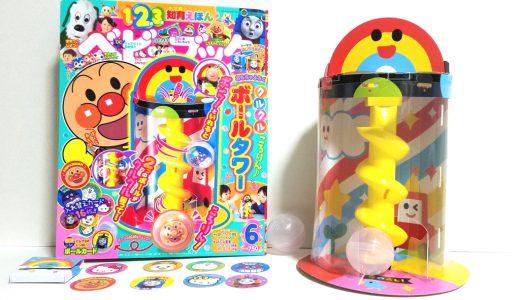 ベビーブック 2019年6月号《おもちゃふろく》クルクルころりん♪ボールタワー【購入開封レビュー】