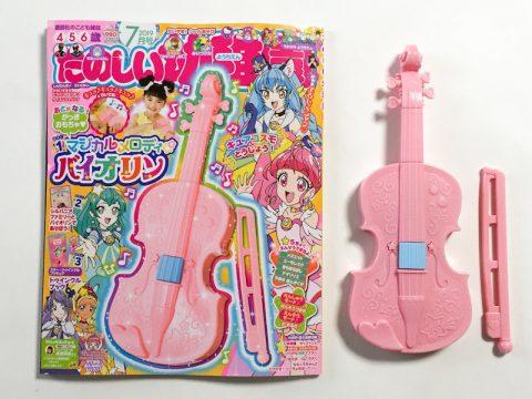 たのしい幼稚園 2019年7月号《ふろく》マジカルメロディ☆バイオリン【開封購入レビュー】