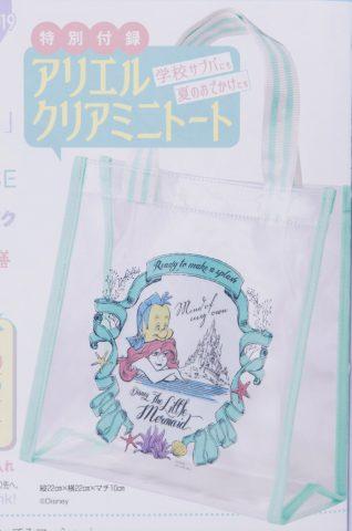 【次号予告】Seventeen(セブンティーン)2019年7月号《特別付録》アリエルクリアミニトート
