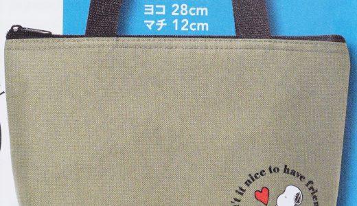 【次号予告】MAQUIA(マキア)2019年8月号《特別付録》エトヴォス豪華3点&スティーブンノルシャンプー・コンディショナー&スヌーピーと一緒♥保冷ランチバッグ