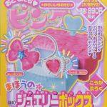 【次号予告】おともだち♥ピンク 2019年7月号増刊《特別付録》まほうの☆ジュエリーボックス