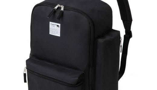 【新刊情報】kippis(キッピス)long-pocket backpack BOOK(ロングポケットバックパックブック)発売