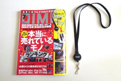 DIME(ダイム)2019年7月号《特別付録》マルチUSB付きIDホルダー【購入開封レビュー】