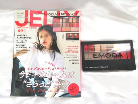 JELLY(ジェリー)2019年7月号《特別付録》EMODA 19Color 特大パレット【購入開封レビュー】