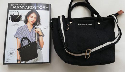 BARNYARDSTORM(バンヤードストーム)2WAYショルダーバッグBOOK【購入開封レビュー】