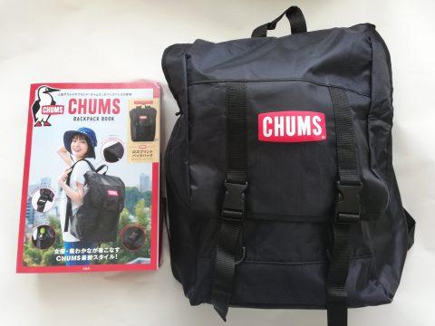 CHUMS BACKPACK BOOK(チャムス バックパックブック)【購入開封レビュー】
