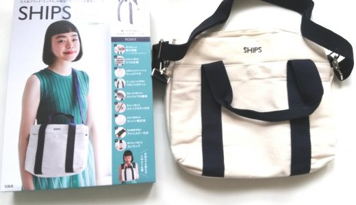 SHIPS MULTI SHOULDER BAG BOOK(シップス マルチショルダーバッグブック)【購入開封レビュー】