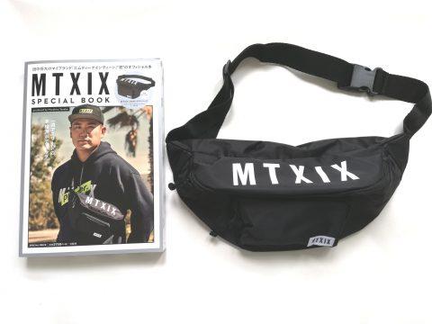 MTXIX SPECIAL BOOK(エムティーナインティーン スペシャルブック)produced by Masahiro Tanaka【購入開封レビュー】