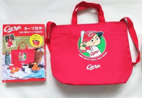 カープ坊や BIG保冷バッグBOOK【購入開封レビュー】