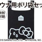 【次号予告】UOMO(ウオモ)2019年9月号《特別付録》ハローキティ×UOMO×N.HOOLYWOOD(エヌハリウッド)サウナ用ポリ袋セット(15枚)