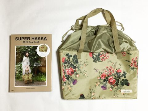 SUPER HAKKA(スーパーハッカ)2019 Bag Book【開封購入レビュー】
