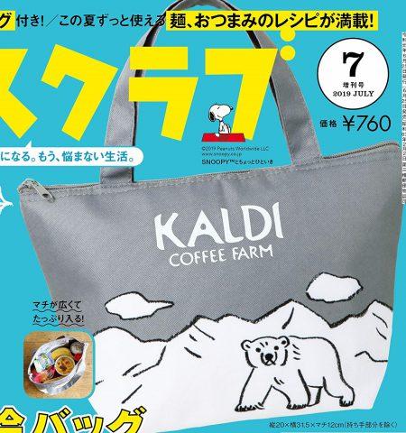 【次号予告】レタスクラブ 2019年7月増刊号《特別付録》カルディコーヒーファームの保冷バッグ