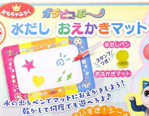 【次号予告】NHKのおかあさんといっしょ 2019年秋号《おもちゃふろく》ガラピコぷー水だしおえかきマット