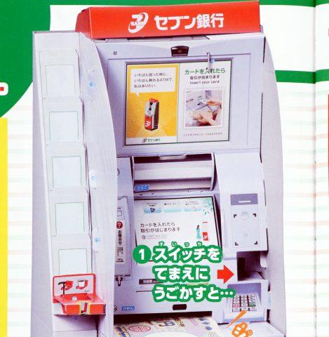 【次号予告】幼稚園 2019年9月号《付録》セブン銀行ATM