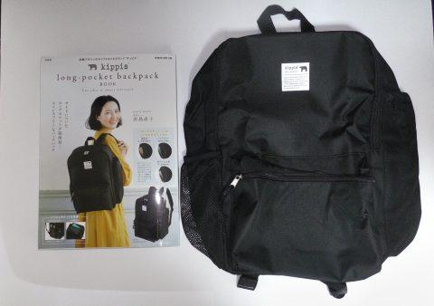 kippis long-pocket backpack BOOK(キッピス ロングポケット バックパックブック)【開封レビュー】