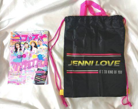 ニコ☆プチ 2019年8月号《特別付録》JENNI love(ジェニィラブ)ナップサック【購入開封レビュー】